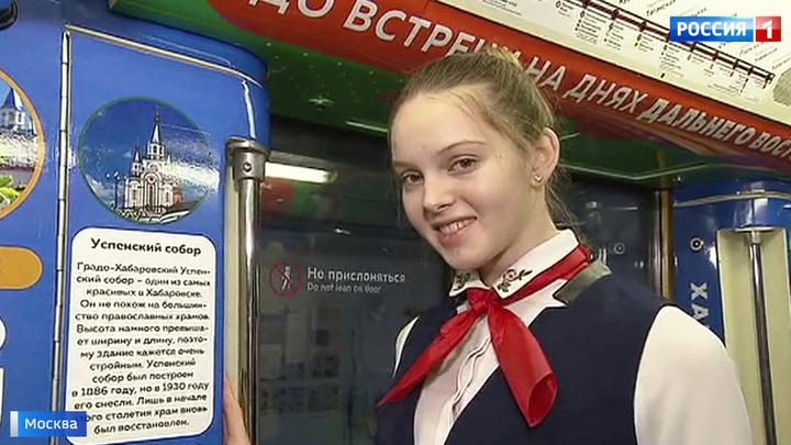 Дальневосточный экспресс вышел на кольцевую линию столичного метро