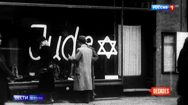 От штольперштайна до Хрустальной ночи: мир вспомнил путь Германии к Холокосту