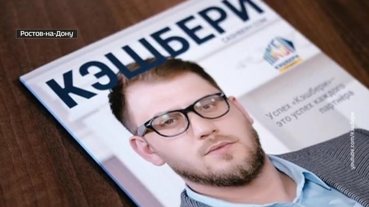 """Сайты пирамиды """"Кэшбери"""" заблокированы по требованию прокуратуры"""