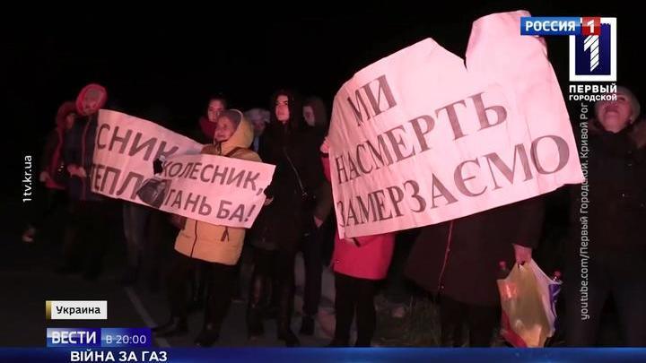 Украина замерзает, а чиновники перекладывают ответственность друг на друга