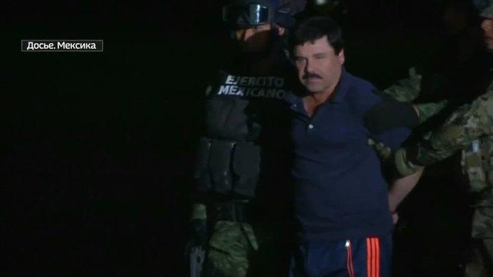 Мексиканский наркобарон Коротышка громко выступил в американском суде