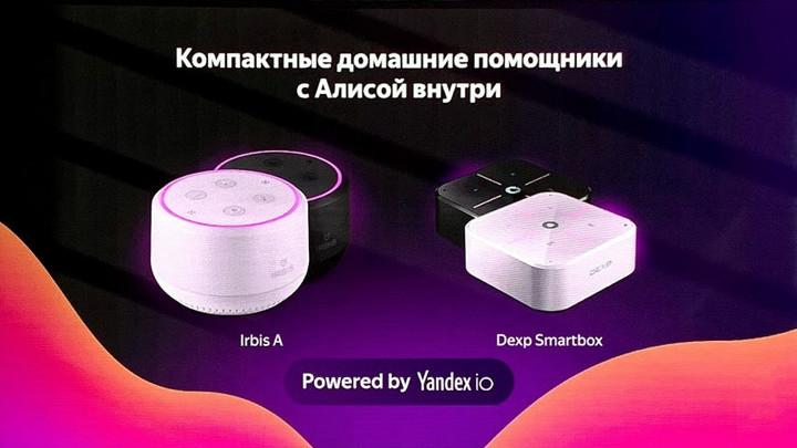 """""""Яндекс"""" представил дешевые смарт-колонки с """"Алисой"""""""