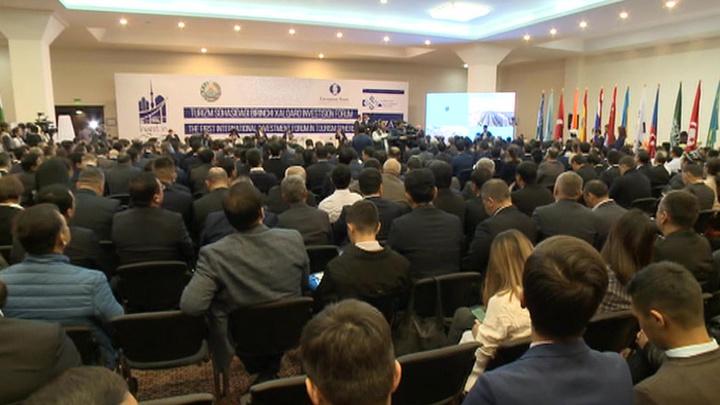 В Ташкенте проходит первый инвестиционный туристический форум