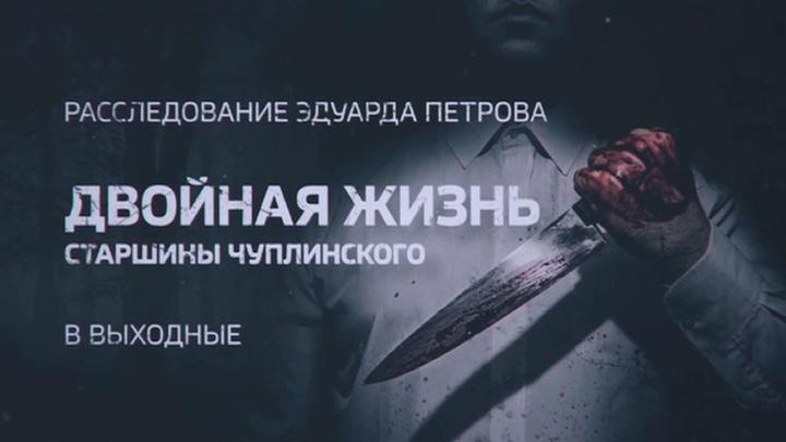 Расследование Эдуарда Петрова: Двойная жизнь старшины Чуплинского. Смотрите в выходные