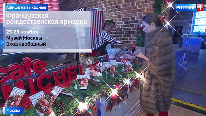 Выходные: праздник на катках, культурный марафон в Третьяковке и первая рождественская ярмарка
