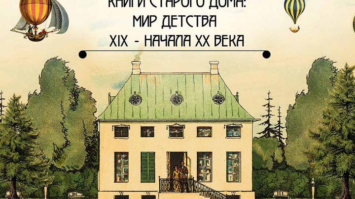 """Афиша выставки """"Книги старого дома"""""""