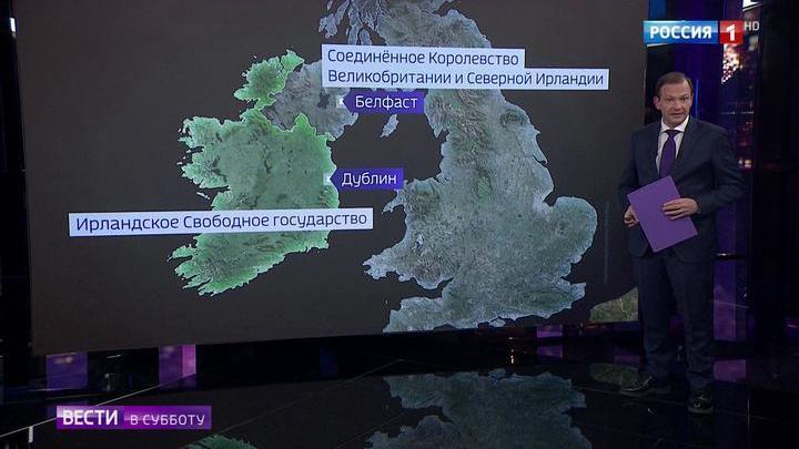 Британия выходит, Ирландия остается: Евросоюз ждут новые границы