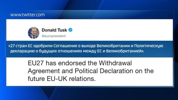 Развод ЕС и Британии одобрили, удовлетворив Испанию