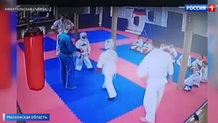 В Наро-Фоминске тренер наказал ребенка за ошибку ударом ногой в голову