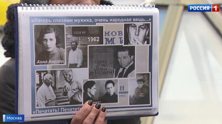 """""""Штрихи к портрету"""": в столице проходят экскурсии по знаковым местам Солженицына"""