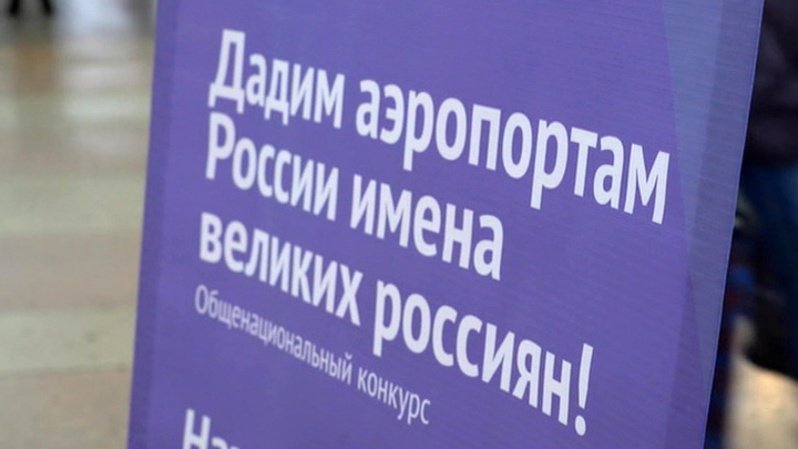 """""""Великие имена России"""": в трех регионах пройдет второй тур"""