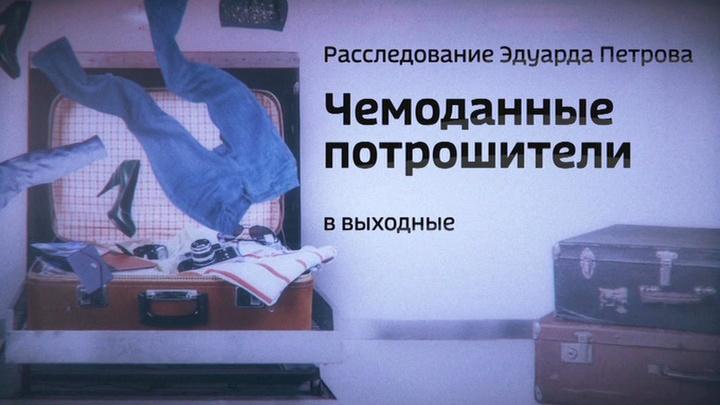 Расследование Эдуарда Петрова: Чемоданные потрошители. Смотрите в выходные
