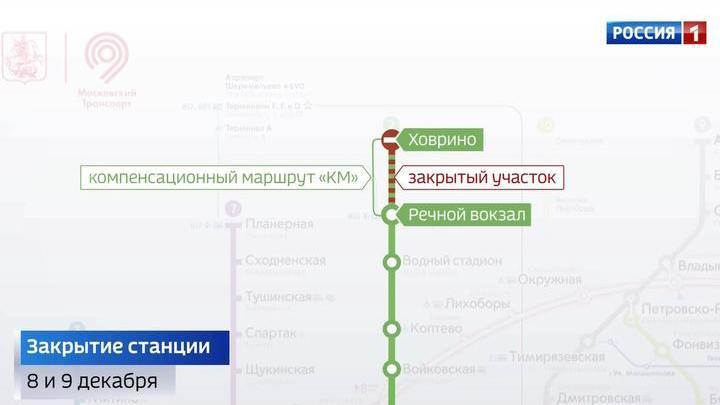 """Станцию метро """"Ховрино"""" закроют на несколько дней"""