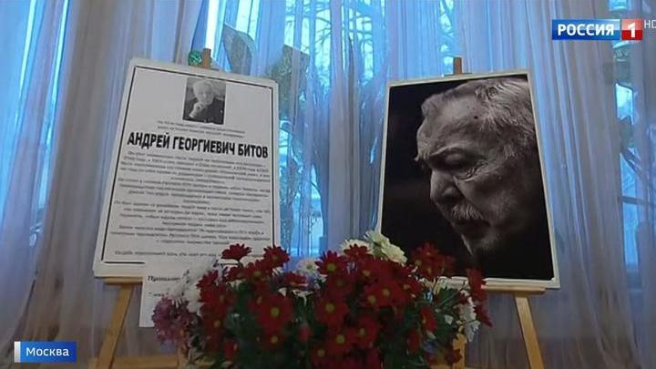 В столице простились с классиком отечественной словесности Андреем Битовым