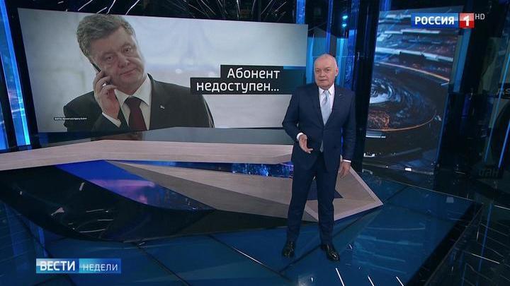 Киселёв считает, что на Порошенко не стоит тратить время