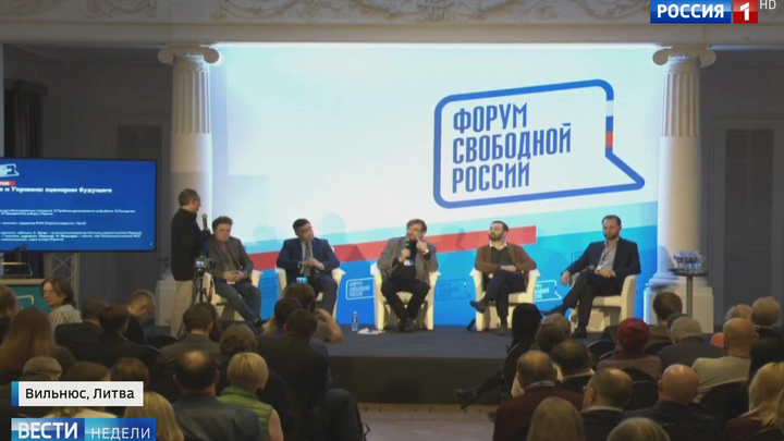 Форум доносчиков в Вильнюсе: собрались непонятно зачем