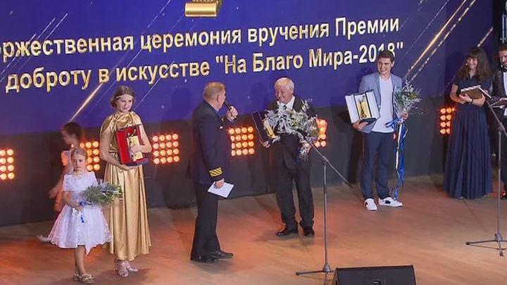 "В Москве вручена премия ""На благо мира"""