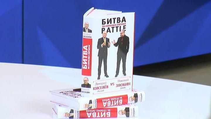 Десять словесных дуэлей: Дмитрий Киселев и Николай Злобин поспорили о глубоко личном