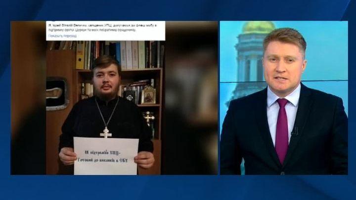 Готов к допросам в СБУ: украинские священники устроили флешмоб