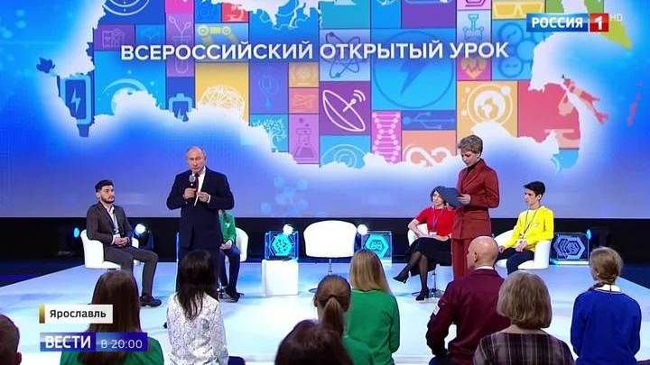 """На открытом уроке форума """"Проектория"""" Путин процитировал """"Интернационал"""""""