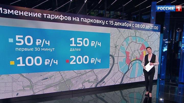 Новые тарифы: во сколько обойдется парковка в центре столицы