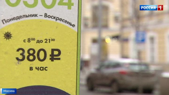 Парковка в Москве подорожала: что еще изменилось для автовладельцев?