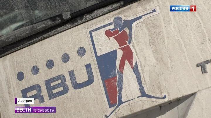 """IBU не смог отстранить """"по-тихому"""" российских биатлонистов от соревнований"""