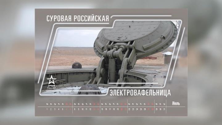 Минобороны России опубликовало на своем сайте необычный календарь на 2019 год