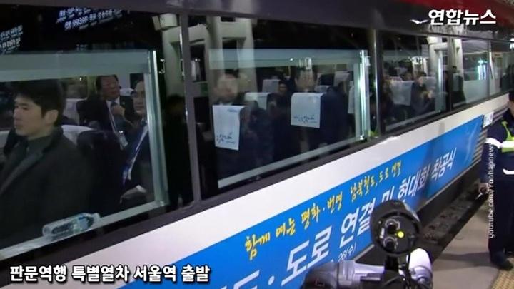 Северная и Южная Корея соединяют свои железные и автомобильные дороги