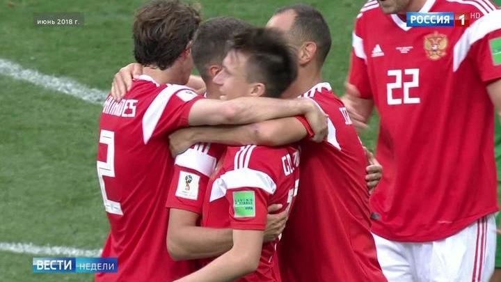 Чемпионат мира по футболу: мир заново открыл Россию