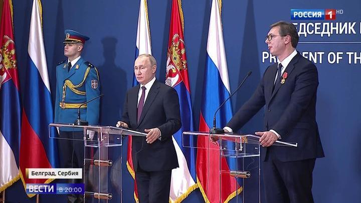 Визит Путина в Белград еще больше укрепил стратегические отношения России и Сербии