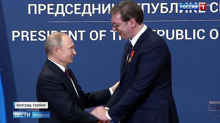 Визит Путина в Сербию: официальные переговоры и дружеские беседы
