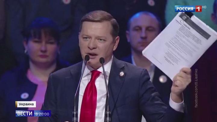 Ляшко определил место Киева в мире: украинцам посоветовали красную икру вместо черной