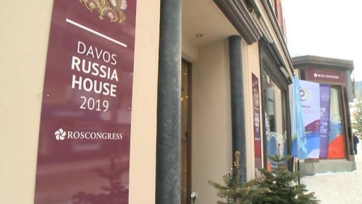 В швейцарском Давосе открывается Всемирный экономический форум