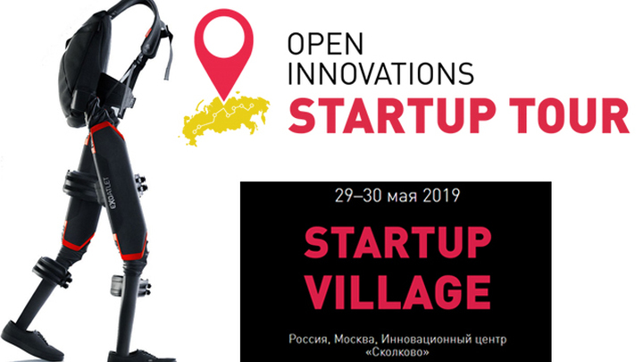 "Open Innovations Startup Tour ""Цифровой регион""'19"