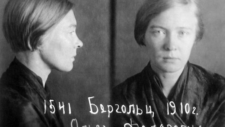 Ольга Берггольц после ареста. Архив Н.Громовой.