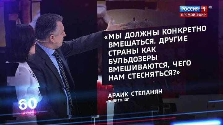 "Программа ""60 минут по горячим следам"" от 31 января 2019 года (12:50)"