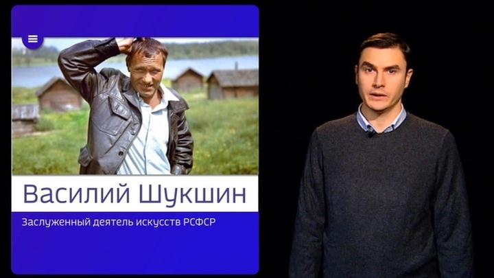 Двенадцать. На родине Василия Шукшина в Алтайском крае