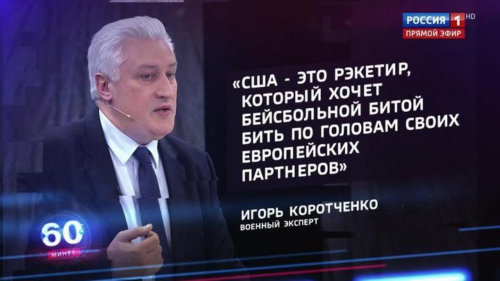 """Программа """"60 минут по горячим следам"""" от 1 февраля 2019 года (12:50)"""