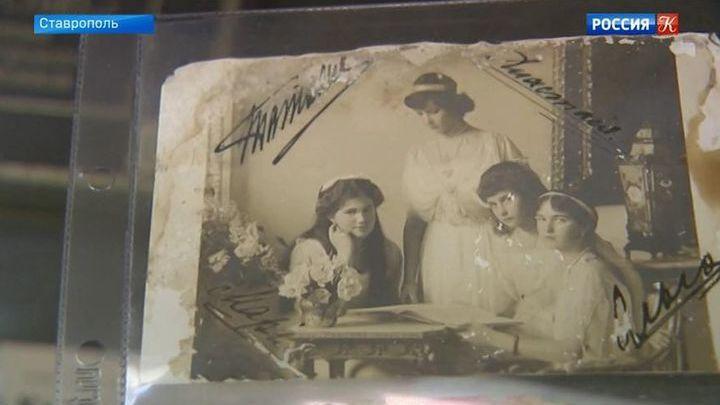 В Ессентуках обнаружили неизвестные фотографии членов царской семьи