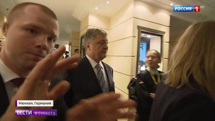 В Мюнхене охрана Порошенко вела себя совсем не по-европейски