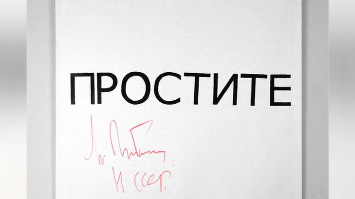 Провокационная картина с автографом Горбачева продана за 12 миллионов