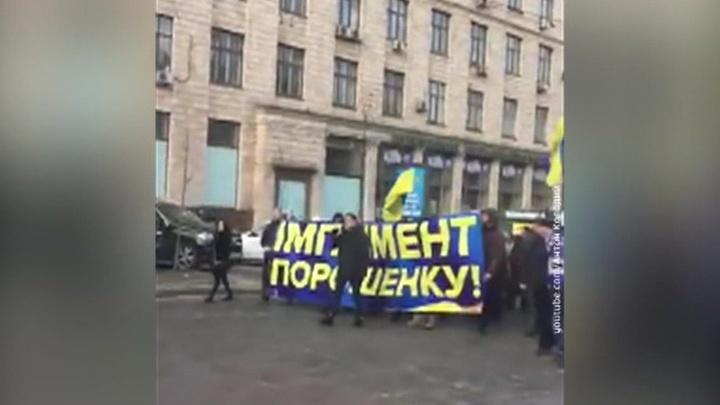 Сторонники импичмента Порошенко пришли к зданию Рады