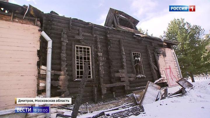 В Дмитрове вновь начали гореть старинные купеческие дома
