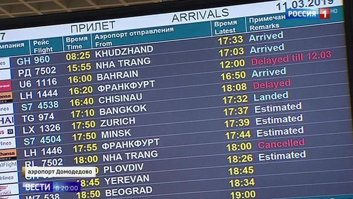 Бомбы не обнаружено. Airbus А321 прибудет в Москву с опозданием на сутки