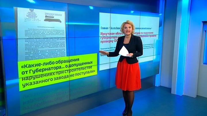 У завода по розливу воды из Байкала исчезли перспективы