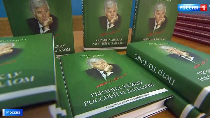 """В РАН представили книгу """"Украина между Россией и Западом"""""""