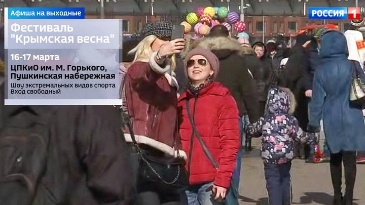 """Выходные в столице: """"Крымская весна"""", выставки и танцы на льду"""