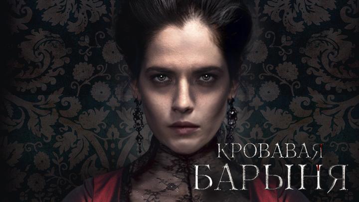 кровавая барыня серия 12 все серии онлайн Russiatv