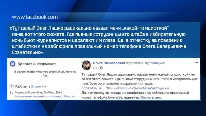 """Лидер украинской """"Радикальной партии"""" слил в Интернет контакты Зеленского и Коломойского"""